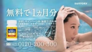 小谷実可子/サントリー セサミンEX オリザプラス0016