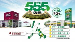 真野真里菜ガリバー555店舗突破記念セール0010