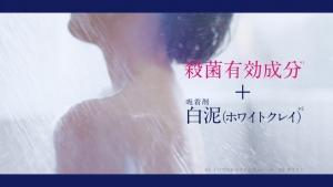 水野美紀 ロート製薬 デオコ「登場」篇CM0007