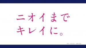 水野美紀 ロート製薬 デオコ「登場」篇CM0013