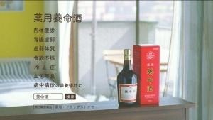 乙葉 養命酒製造 薬用養命酒「からだに、いい答え。」編0012