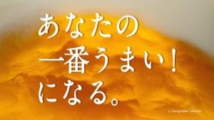 鈴木京香 KIRIN 本麒麟 「鈴木京香」篇CM0025