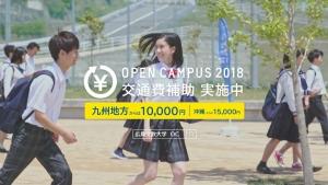 立木綾乃 広島文教大学TVCM0008