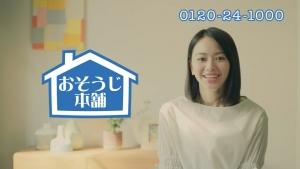 山本舞香 おそうじ本舗TVCM2018年版0001