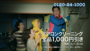 山本舞香 おそうじ本舗TVCM2018年版0009