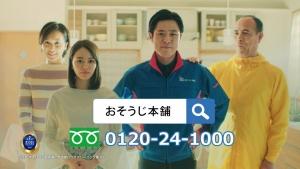 山本舞香 おそうじ本舗TVCM2018年版0010