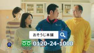 山本舞香 おそうじ本舗TVCM2018年版0011