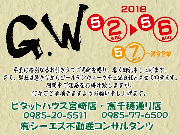 gw2018.jpg