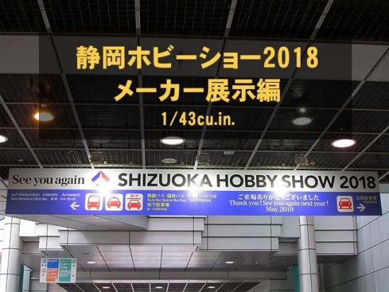静岡HS2018_001