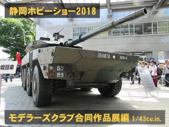 静岡HS2018_029