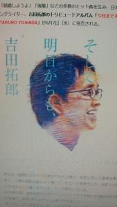 180405 吉田拓郎