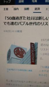 180409 リストラ