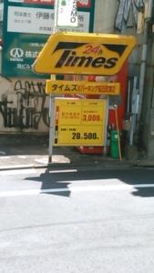 180411 渋谷パーキング