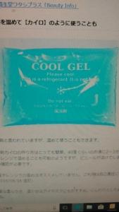 180418 保冷剤1