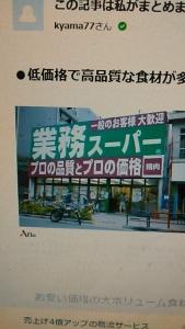 180508 業務スーパー