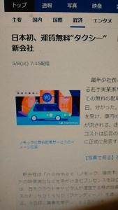 180509 無料タクシー