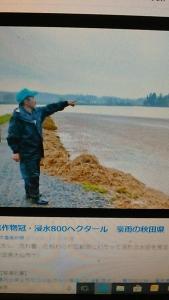 180521 秋田大雨