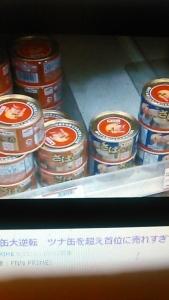 180523 鯖缶