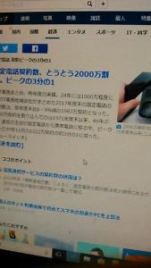 180606 固定電話2000万台われ