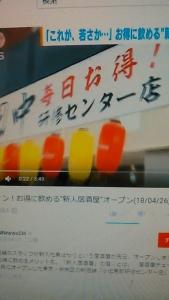 180608 串カツ田中