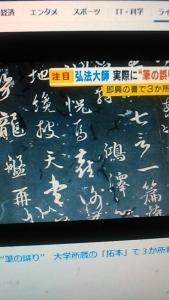 180622 弘法大師