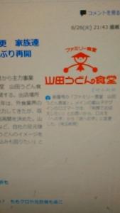 180627 山田うどん