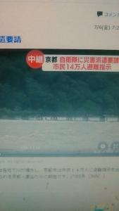 180706 京都で大雨