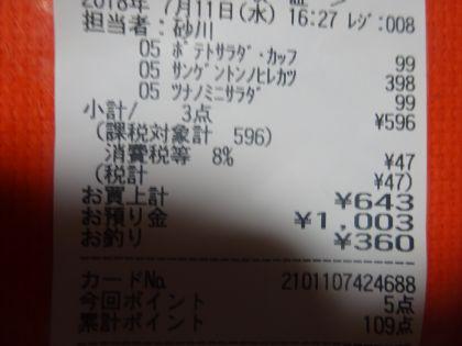mini_DSC08420.jpg
