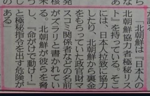 金正恩の夕刊フジ2