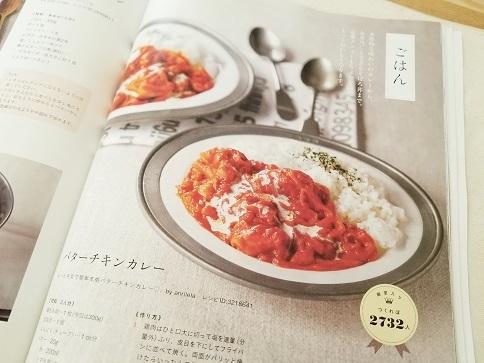 cookpad④