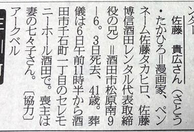 訃報 佐藤タカヒロ死去 新聞記事