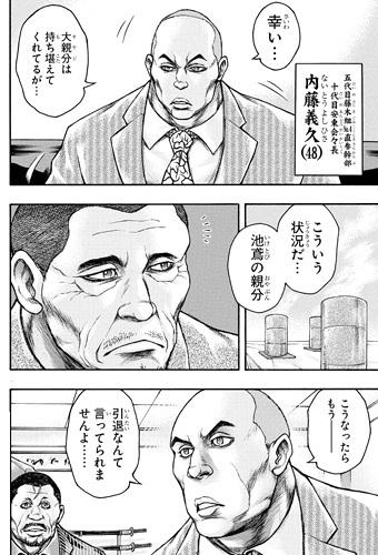 baki-scarface56-18042602.jpg