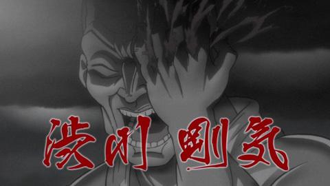 バキ2話感想(121)