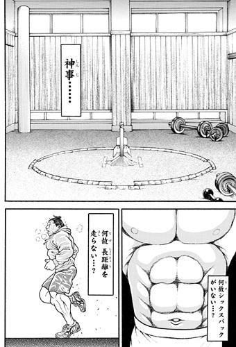 刃牙道 最終話 相撲は神事