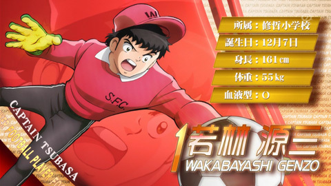 captaintsubasa-02-18041122.jpg