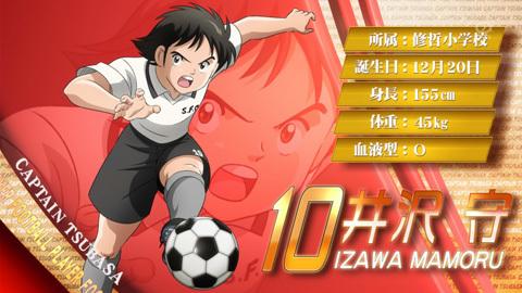 captaintsubasa-05-180050224.jpg