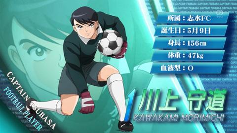 captaintsubasa-12-180061934.jpg