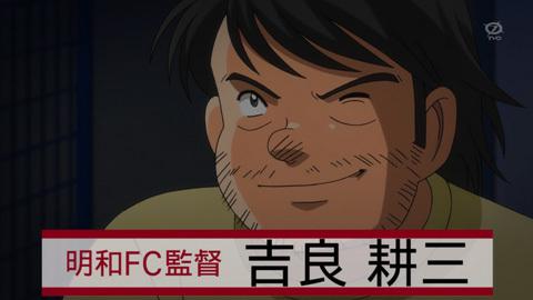 キャプテン翼14話感想(04)