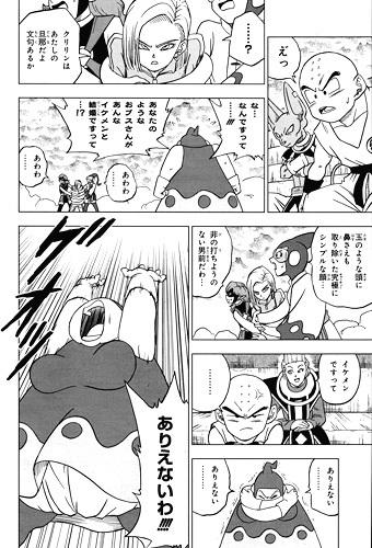 ドラゴンボール超Vジャンプ36話感想(2) クリリンがイケメン