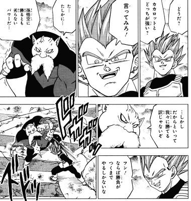 ドラゴンボール超Vジャンプ36話感想(5) ベジータvsトッポ