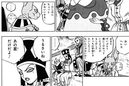 ドラゴンボール超Vジャンプ36話感想(6) ヘレス