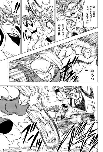 ドラゴンボール超 Vジャンプ37話感想(3) 悟空