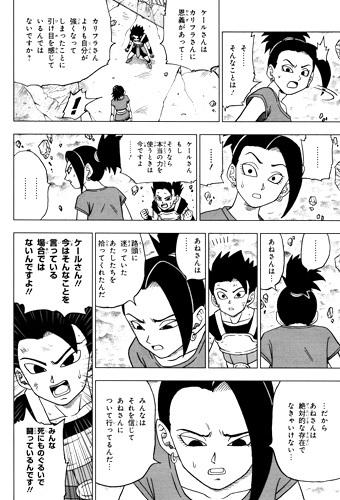 ドラゴンボール超 Vジャンプ37話感想(4)
