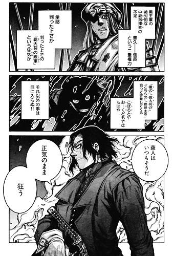 ドリフターズ72話ネタバレ感想(1)