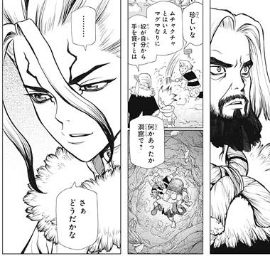 ドクターストーン57話感想(3)