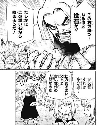 ドクターストーン57話感想(4)