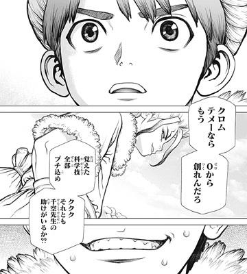 ドクターストーン57話感想(5)