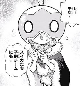 ドクターストーン58話感想(1) スイカ