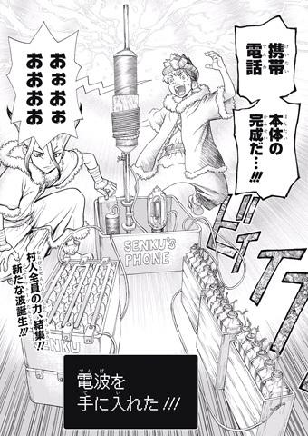ドクターストーン58話感想(6) 携帯電話本体