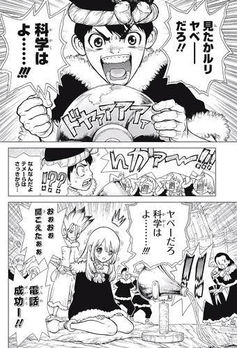 ドクターストーン59話ネタバレ感想(1)